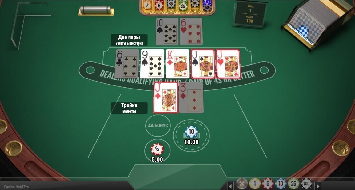 Играть онлайн в игру покер бесплатно и без регистрации на русском языке онлайн игровые автоматы 7777